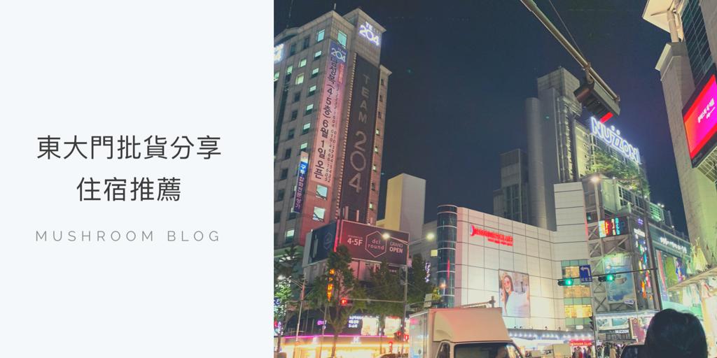 東大門批貨分享|住宿推薦E7旅店