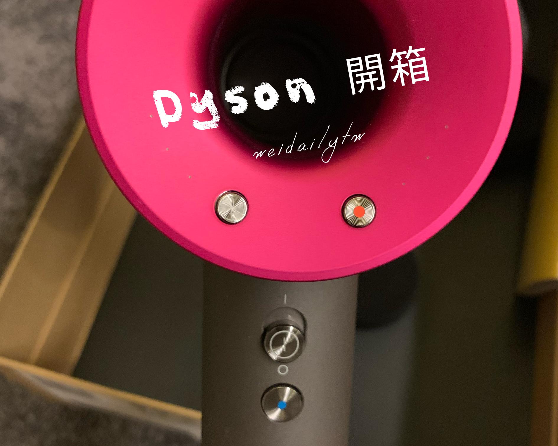 吹風機開箱|Dyson or Panasonic 該怎麼選?
