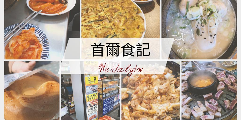 首爾食記|餐廳、美食、小吃、早餐推薦