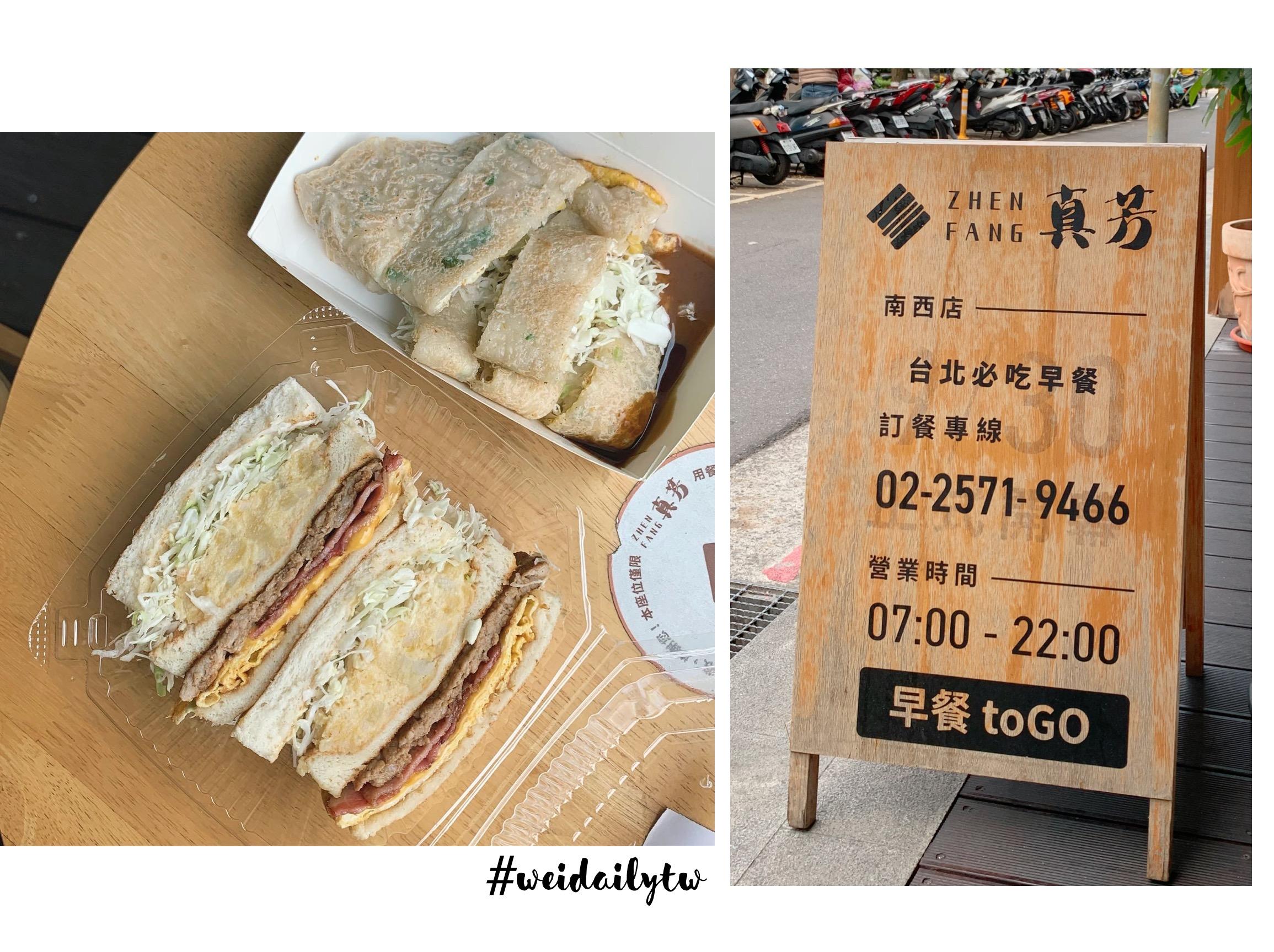 真芳碳烤三明治|台北早午餐推薦