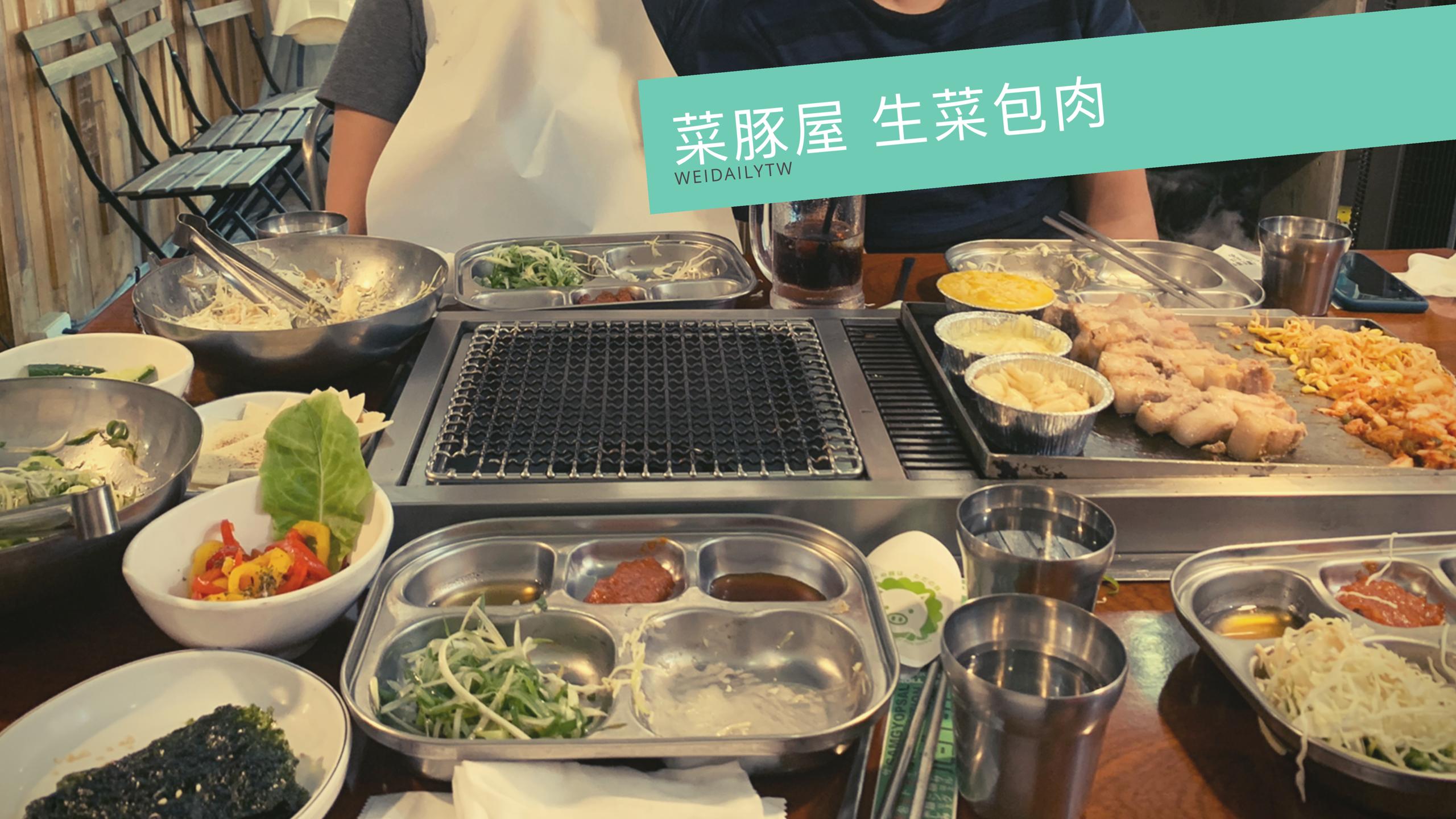 菜豚屋生菜包肉|多訪好吃的韓式五花烤肉
